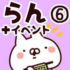 【らん】専用6