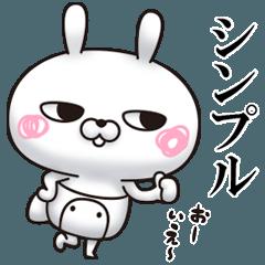 ひとえうさぎ21(シンプル編)