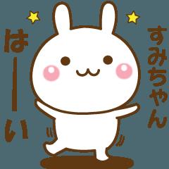 すみちゃんのための☆名前スタンプ