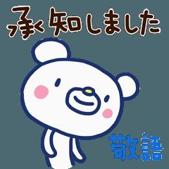 ほぼ白くま4(敬語編)