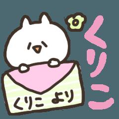 I am くりこ