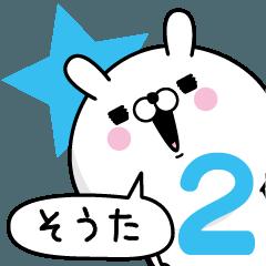 ☆そうた☆が使う名前あだ名スタンプ2