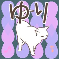 猫大好き【ゆり】北欧風名前スタンプ