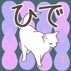 猫大好き【ひで】北欧風名前スタンプ