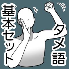 白人間の基本セット【タメ語】