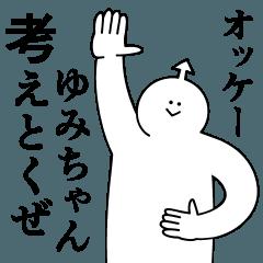ゆみちゃんは最高!日常編2