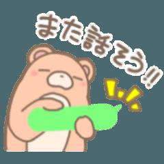 くまくらの日常【会話終わらせ編】