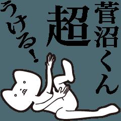 [LINEスタンプ] 【菅沼くん・送る】しゃくれねこスタンプ