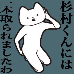 [LINEスタンプ] 【杉村くん・送る】しゃくれねこスタンプ
