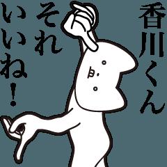 [LINEスタンプ] 【香川くん・送る】しゃくれねこスタンプ