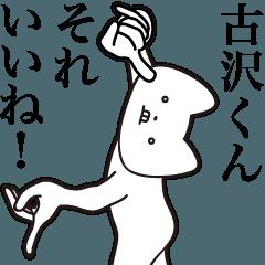 [LINEスタンプ] 【古沢くん・送る】しゃくれねこスタンプ