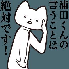 [LINEスタンプ] 【浦田くん・送る】しゃくれねこスタンプ