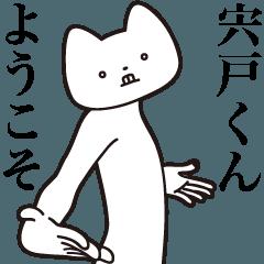 [LINEスタンプ] 【宍戸くん・送る】しゃくれねこスタンプ