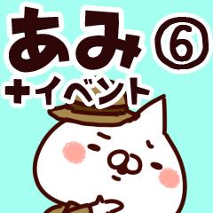 【あみ】専用6