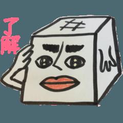 [LINEスタンプ] イケメン豆腐くん (1)