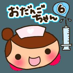 ☆おだんごちゃん6☆病院へ行く編