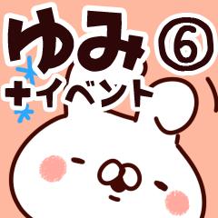 【ゆみ】専用6