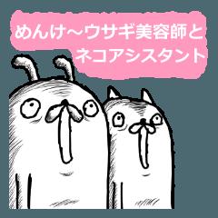 [LINEスタンプ] めんけーウサギ美容師とネコアシスタント