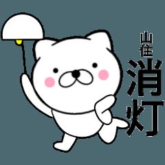 【山住】が使う主婦が作ったデカ文字ネコ