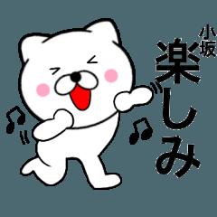【小坂】が使う主婦が作ったデカ文字ネコ