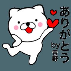 【青野】が使う主婦が作ったデカ文字ネコ2
