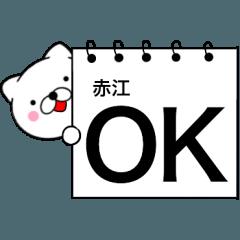 【赤江】が使う主婦が作ったデカ文字ネコ
