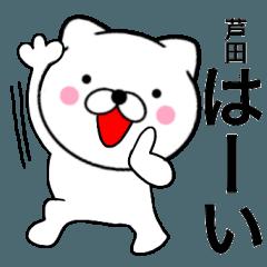 【芦田】が使う主婦が作ったデカ文字ネコ