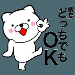 【飯島】が使う主婦が作ったデカ文字ネコ