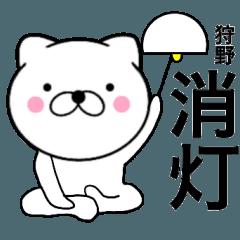 【狩野】が使う主婦が作ったデカ文字ネコ