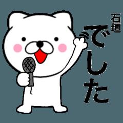 【石垣】が使う主婦が作ったデカ文字ネコ