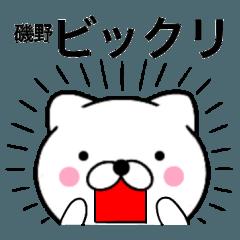 【磯野】が使う主婦が作ったデカ文字ネコ