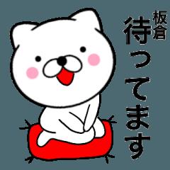 【板倉】が使う主婦が作ったデカ文字ネコ