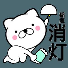 【稲垣】が使う主婦が作ったデカ文字ネコ