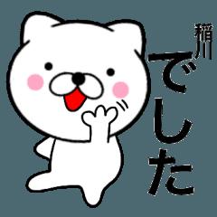 【稲川】が使う主婦が作ったデカ文字ネコ