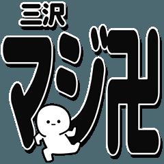 三沢さんデカ文字シンプル