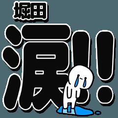 堀田さんデカ文字シンプル