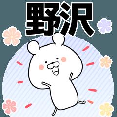 野沢の元気な敬語入り名前スタンプ(40個入)
