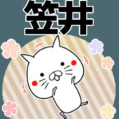 笠井の元気な敬語入り名前スタンプ(40個入)