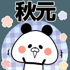 秋元の元気な敬語入り名前スタンプ(40個入)