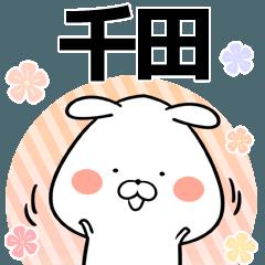 千田の元気な敬語入り名前スタンプ(40個入)