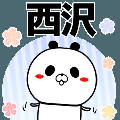 西沢の元気な敬語入り名前スタンプ(40個入)