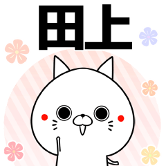 田上の元気な敬語入り名前スタンプ(40個入)