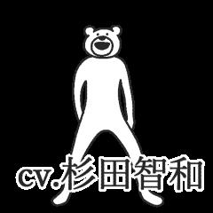 けたくま(CV:杉田智和)