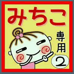 [みちこ]の便利なスタンプ!2