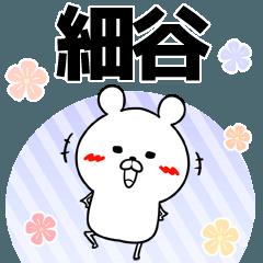 細谷の元気な敬語入り名前スタンプ(40個入)