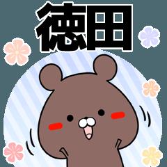 徳田の元気な敬語入り名前スタンプ(40個入)