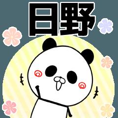日野の元気な敬語入り名前スタンプ(40個入)