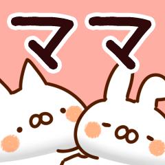【ママ】専用.