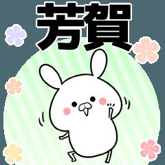 芳賀の元気な敬語入り名前スタンプ(40個入)