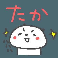 <たかちゃん> ぱんだ基本セット